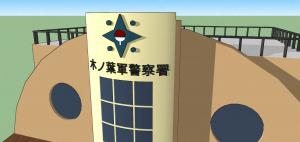 uchiwa police
