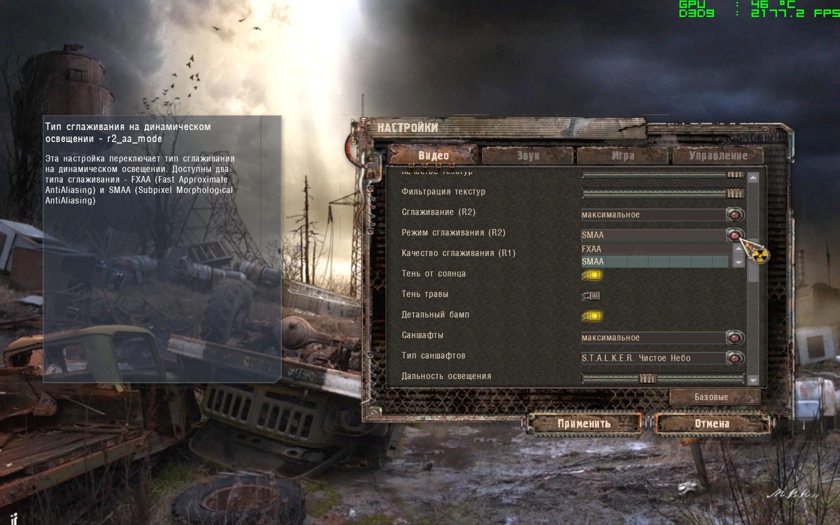 OGSE advanced graphics settings with hints