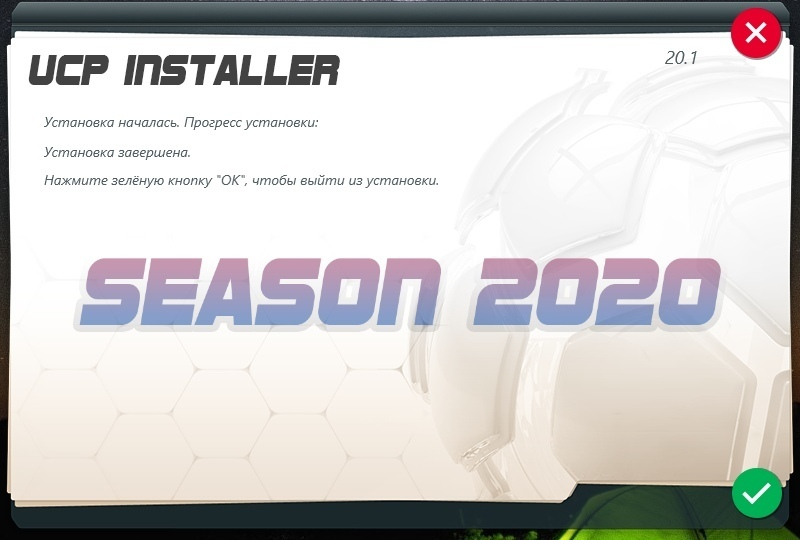 How to download and install Season 2020 1.1, изображение №7