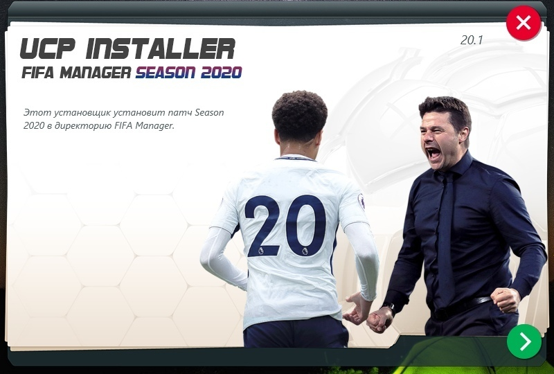 How to download and install Season 2020 1.1, изображение №4