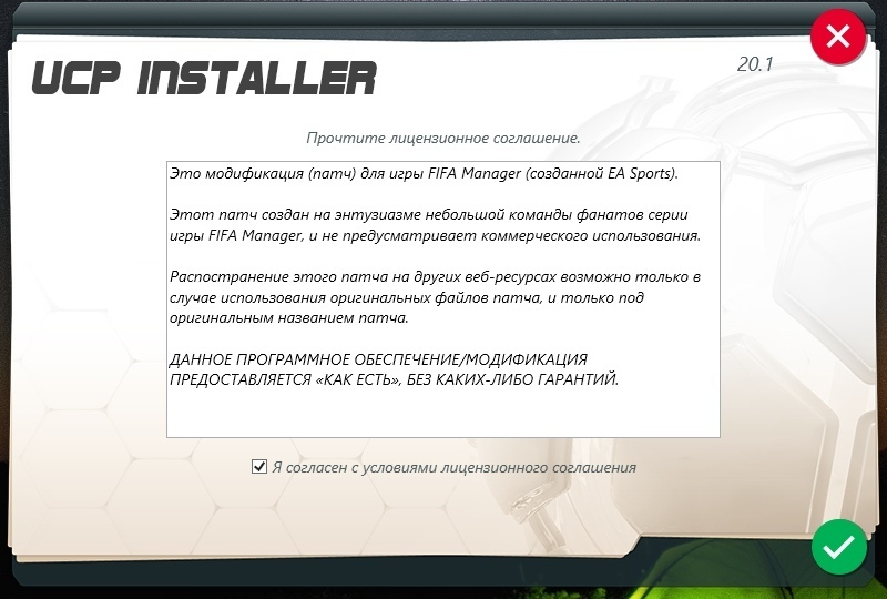 How to download and install Season 2020 1.1, изображение №5