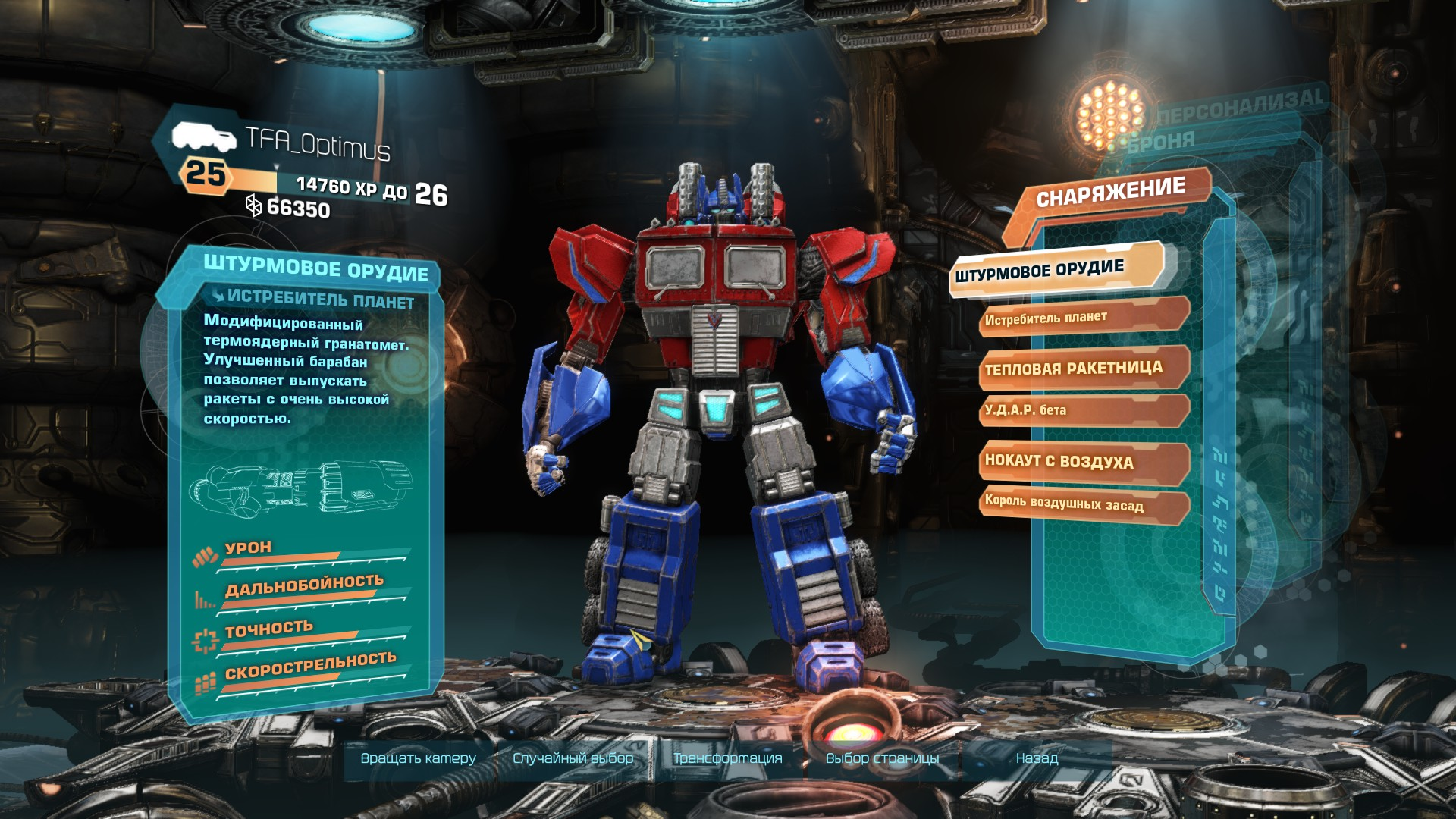 transformers fall of cybertron cosmetic mod file mod db. Black Bedroom Furniture Sets. Home Design Ideas