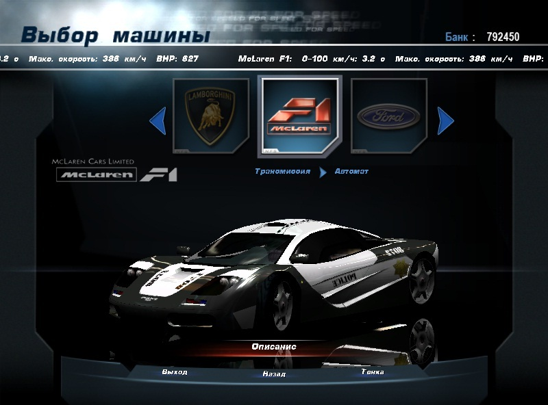 Mclaren F1 Cop Addon Need For Speed Hot Pursuit 2 Mod Db