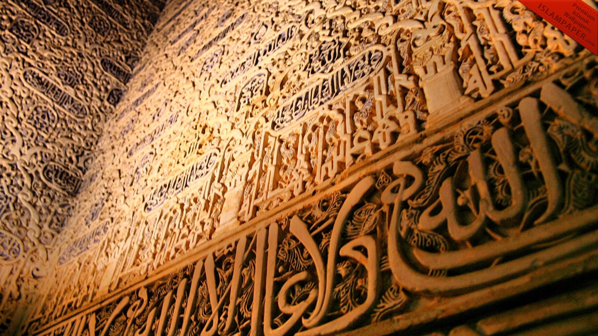 Islamic architecture image mod db - Quran wallpaper gallery ...