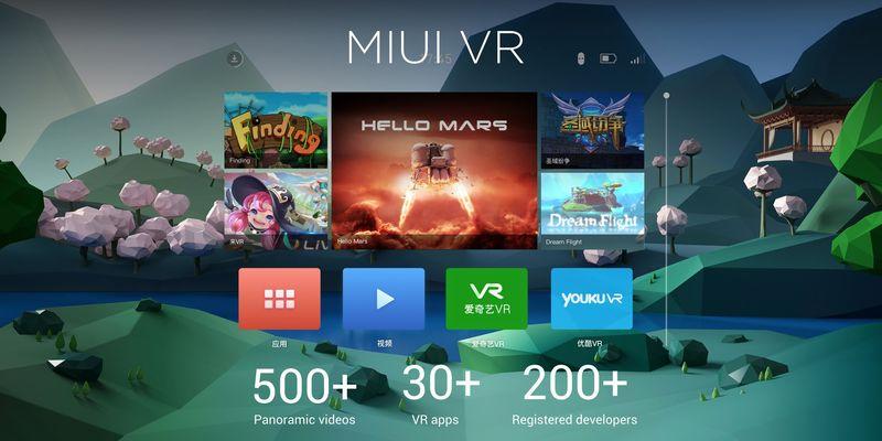 MIUI VR 0