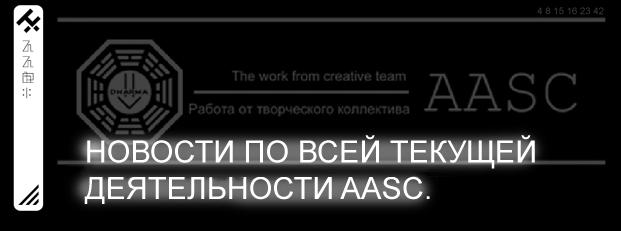newsHEAD AASC