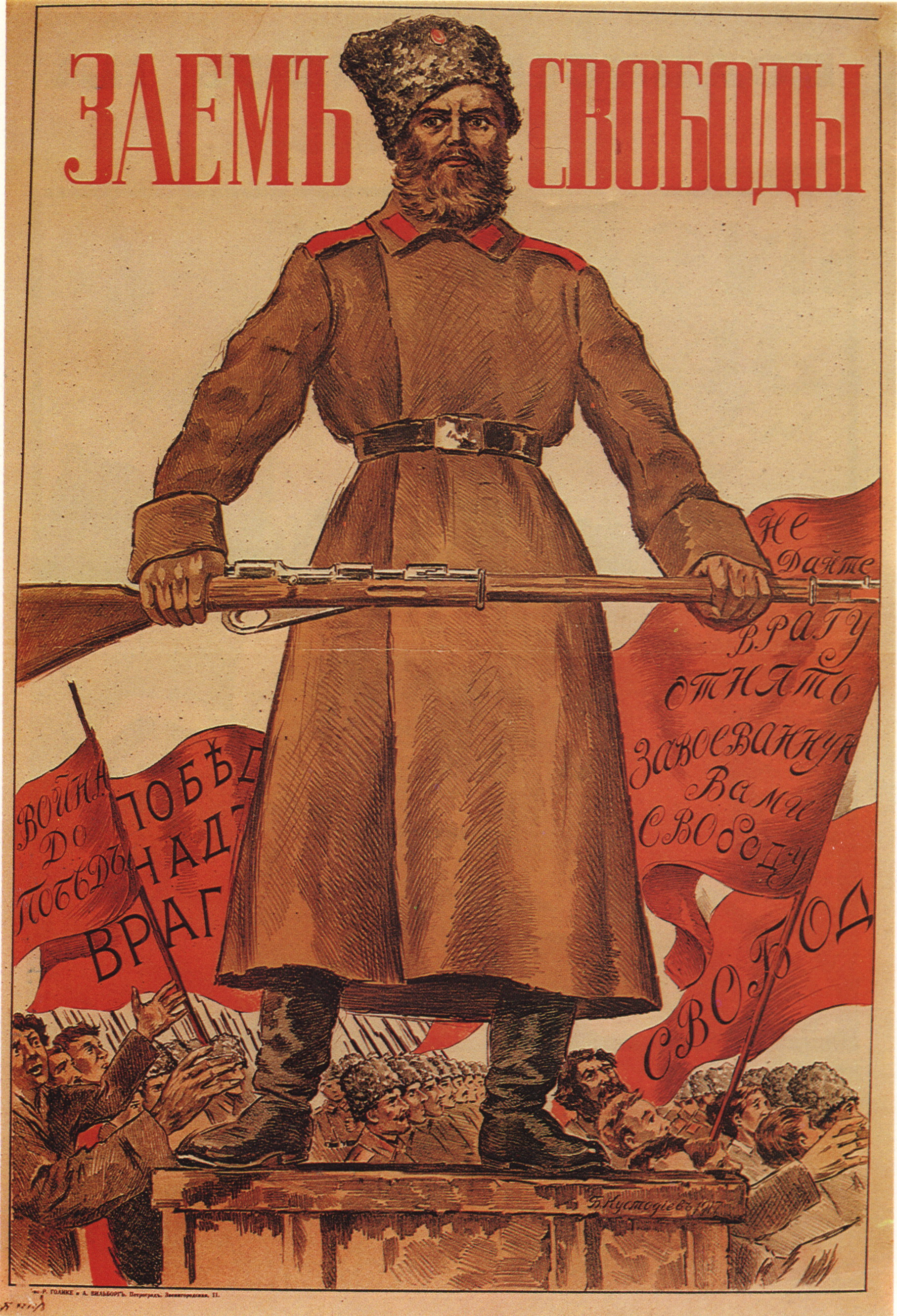 Russian poster WWI 088