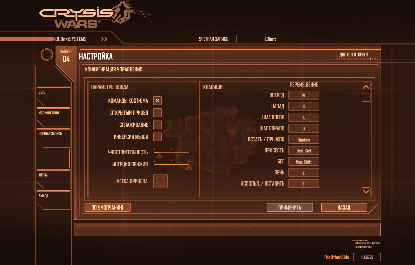 Crysis Screenshot 2020 07 06   2