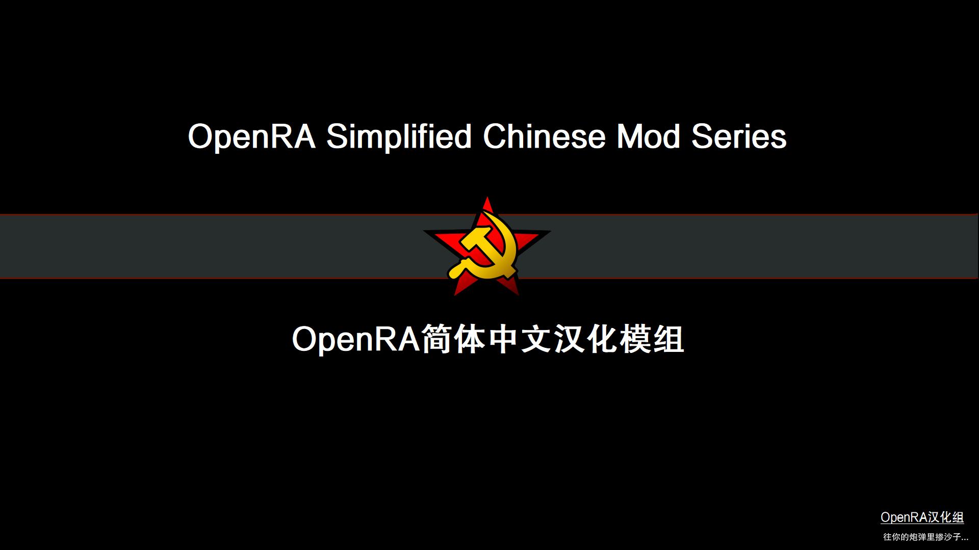 OpenRA RASC