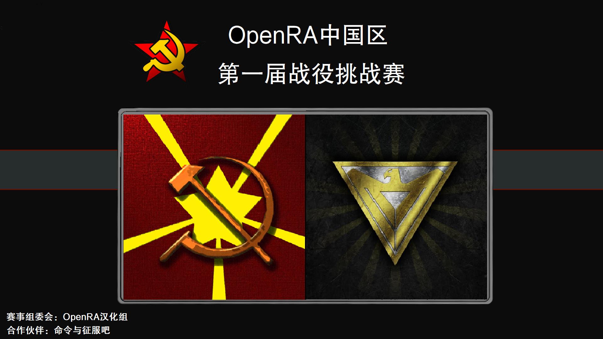 OpenRA 1