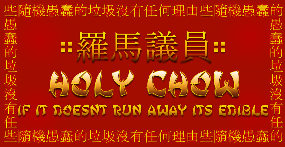 Fullsize view of Holy Chow sign
