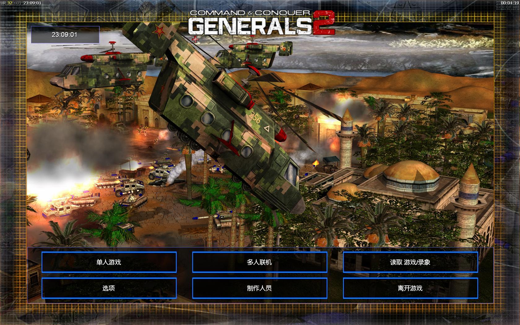 Command Conquer: Generals 2 image - Mod DB