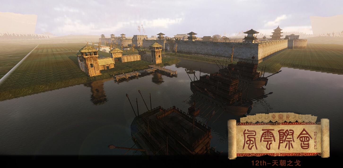 [SP][EN] 12th Century: China QQ20141210013324